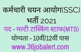 SSC-MTS-Vacancy-2021