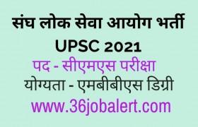 UPSC-CMS-Vacancy-2021