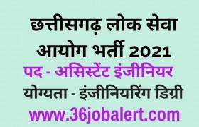CGPSC Assistant Engineer Vacancy 2021
